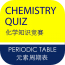 english-chinese-chemistry-the-periodic-table-quiz icon