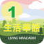 living-mandarin-book-one-tablet icon