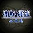 nobunagas-ambition icon